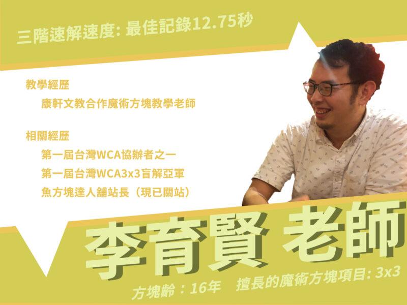 台北魔術方塊團體班課程 林育賢老師授課