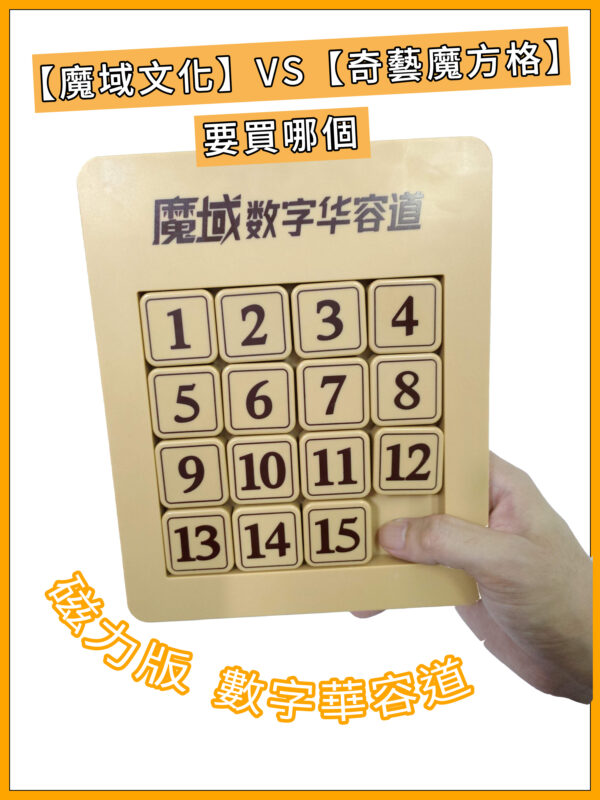 【評比】數字華容道該買哪個好? 磁力版2大工廠 魔域文化 VS 奇藝魔方格