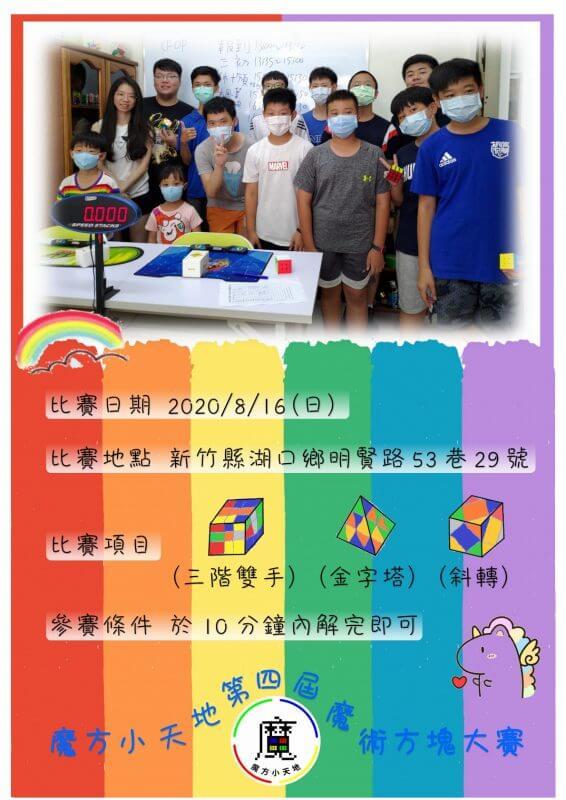 2020/8/16新竹湖口第四屆魔術方塊比賽報名-免費參觀