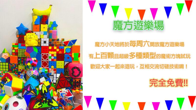 【每周六】新竹魔術方塊遊樂場:免費玩上百種異形魔術方塊