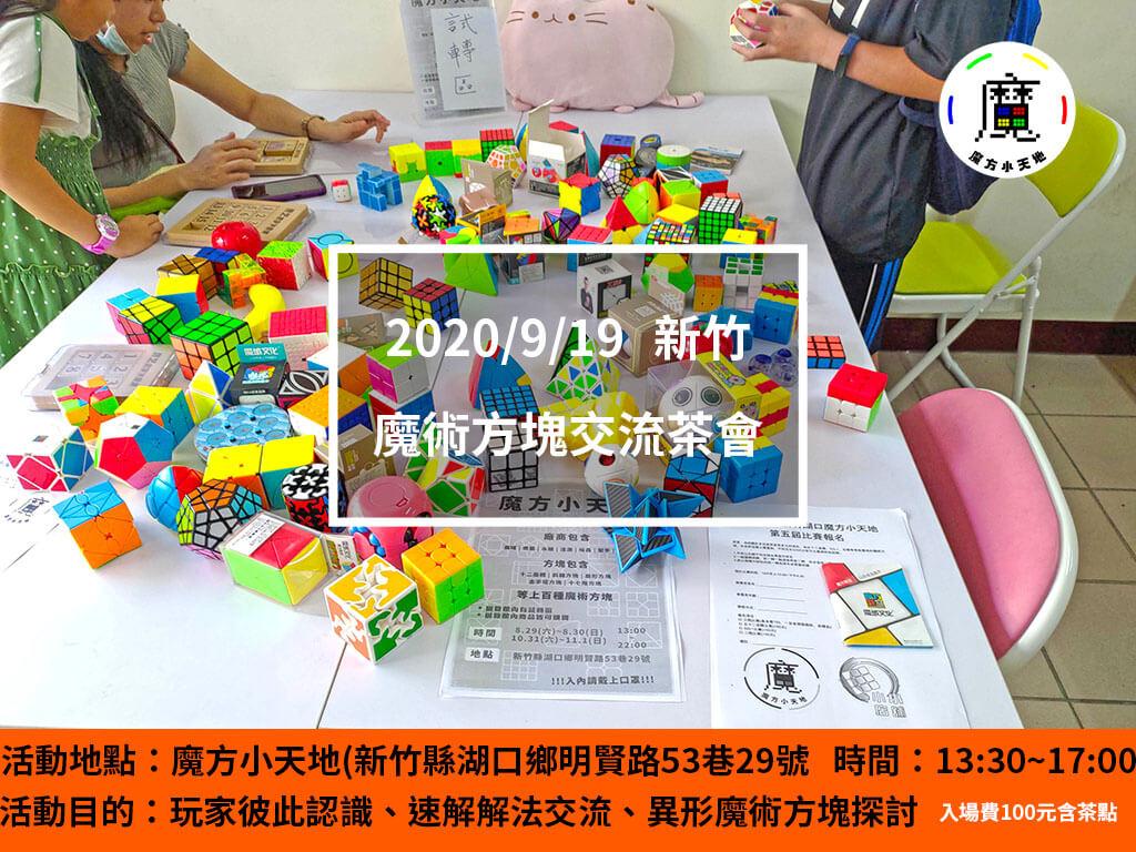 2020/9/19新竹魔術方塊交流茶會