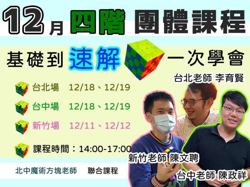 12月活動官網
