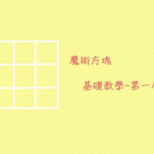 三階魔術方塊基礎解法-第一層 by.吐司
