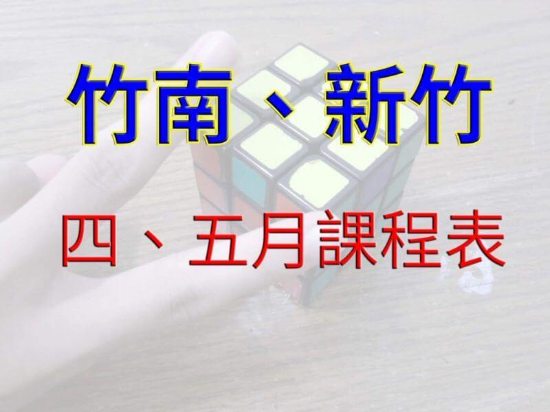 竹南4~5月魔術方塊課程 含基礎/速解/高階課程