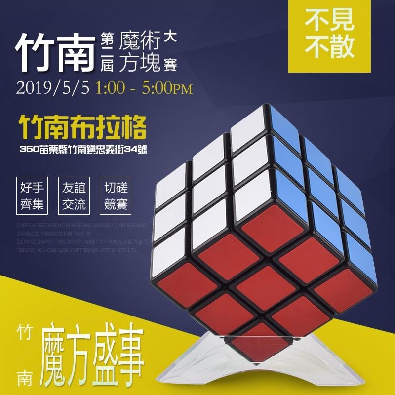 第二屆魔術方塊大賽宣傳海報