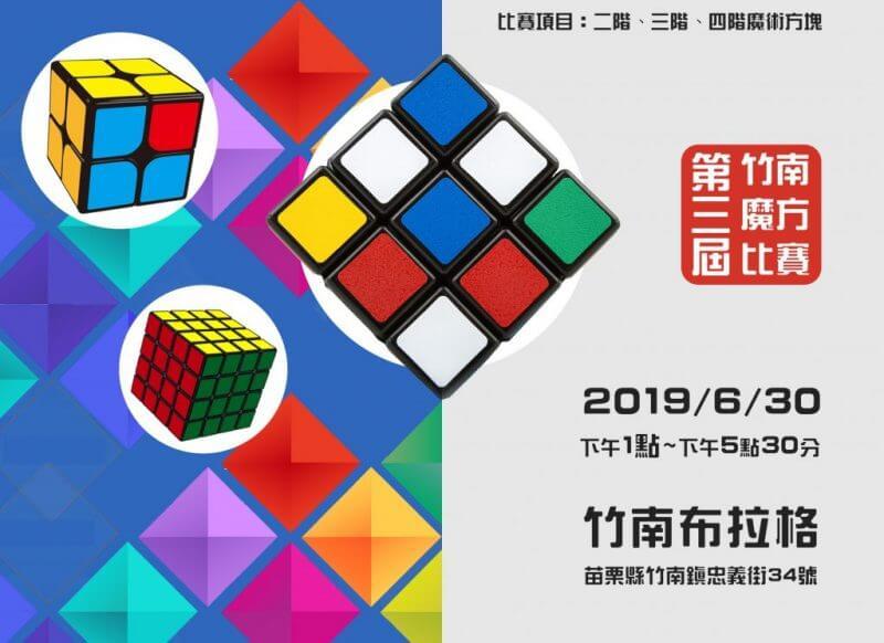 2019/6/30竹南第三屆魔術方塊大賽 最多優質獎品的一屆!