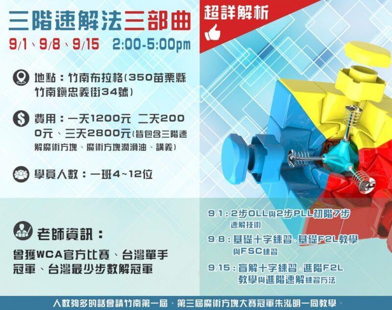 竹南8月9月魔術方塊課程 含基礎三階教學與速解比賽三部曲課程