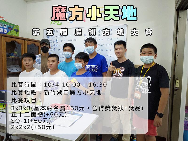 2020/10/4新竹魔方小天地第五屆魔術方塊中秋大賽