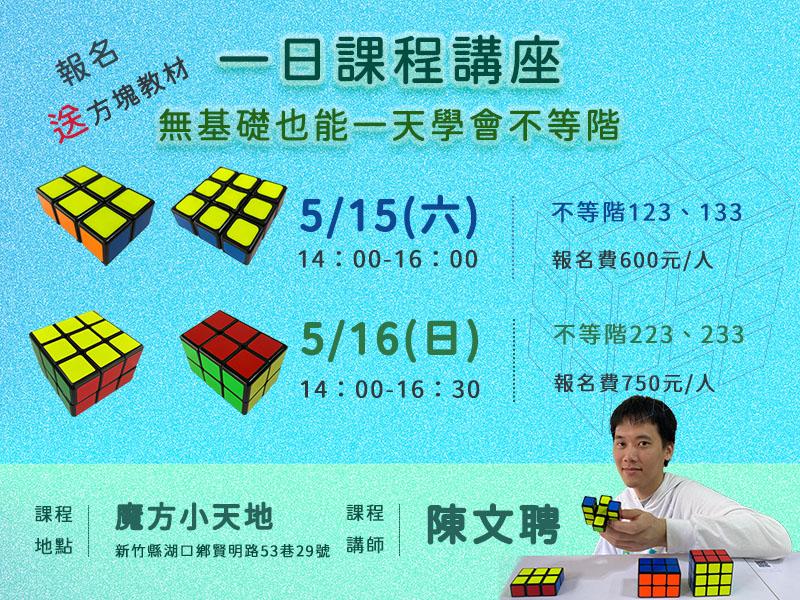 新竹魔術方塊不等階122.133.223.233選修課程