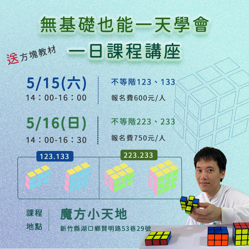 新竹魔術方塊不等階選修課【133】【233】