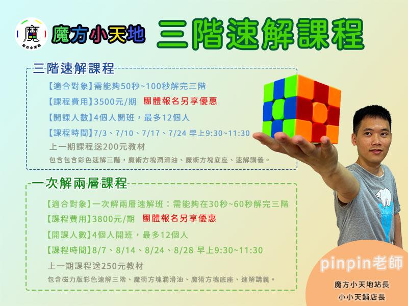 2021年暑假最新一次解兩層三階速解教學 新竹團體課程