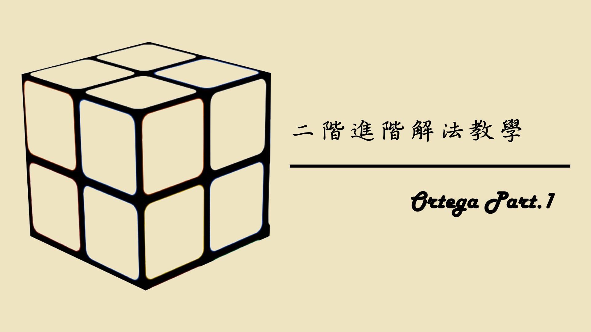 二階ortega魔術方塊解法教學 by 吐司