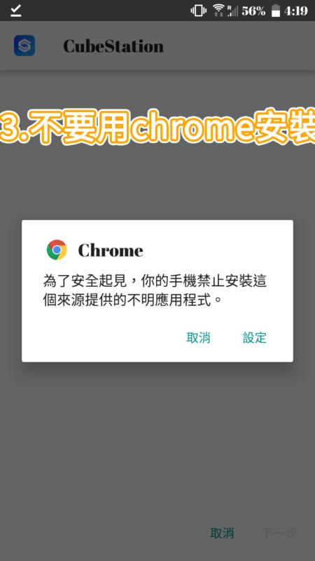 不要用Chrome安裝