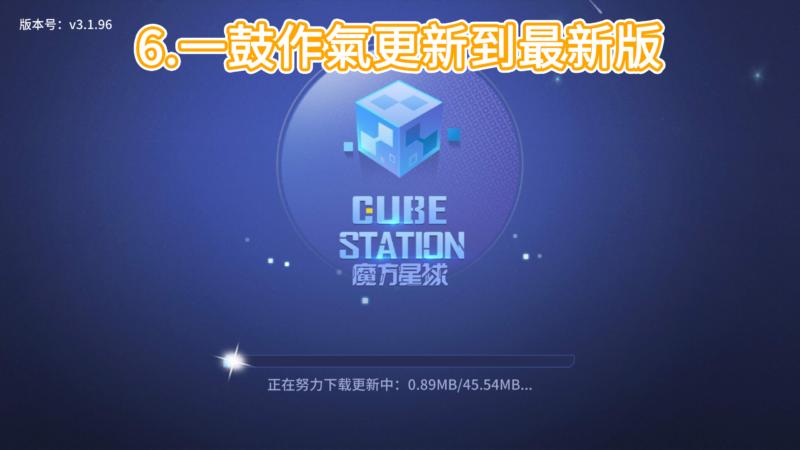 Cubestation一次更新到最新版