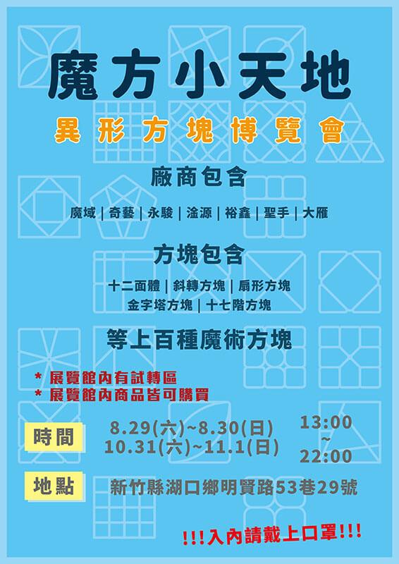 台灣異形魔術方塊展覽會2020-上百種益智挑戰等著你