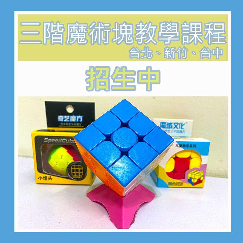台北新竹台中魔術方塊基礎課程招生中