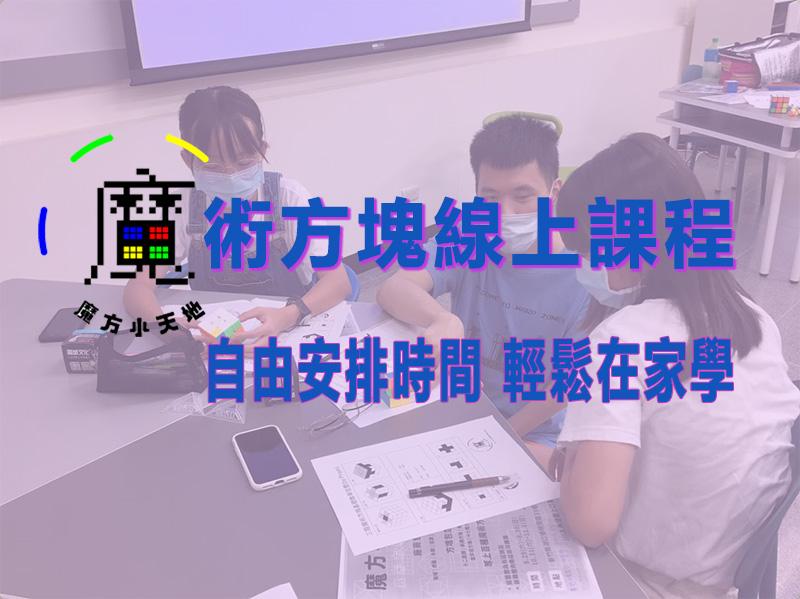 台灣魔術方塊線上視訊家教課程